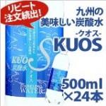 Amazonでも買えるオススメ炭酸水はこれで決まり!KUOS(クオス)