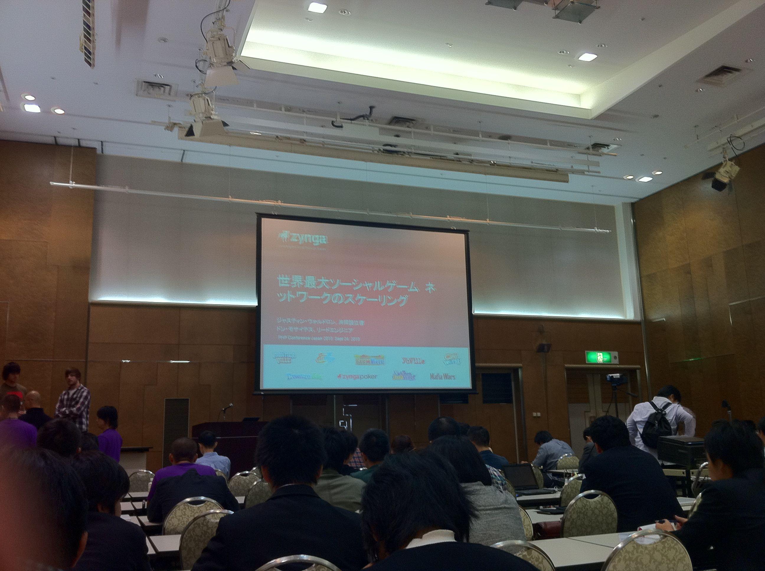 PHPカンファレンス会場風景